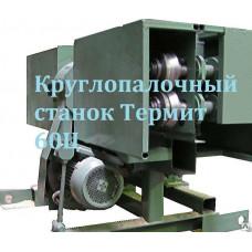 Круглопалочный станок Термит 60Ц