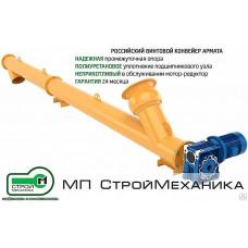 Винтовой конвейер Армата диаметр 159 мм, длина 4000 мм