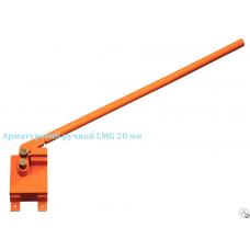 Арматурогиб ручной LMG-20 гнет арматурный прут до 20мм