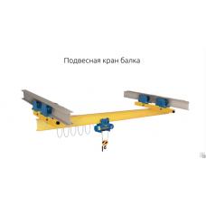 Кран мостовой однобалочный опорный 5т