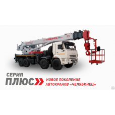 Кран - подъемник КС-55733-33
