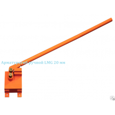 Ручной станок для гибки арматуры до 20мм производство Россия LMG-20