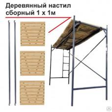 Настил деревянный (сборный) 1х1 м для строительных лесов