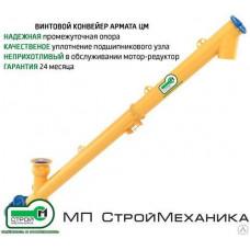 Винтовой конвейер Армата ЦМ диаметр 168 мм, длина 6000 мм
