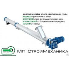 Винтовой конвейер Армата (нержавеющая сталь) диаметр 159 мм, длина 4000 мм