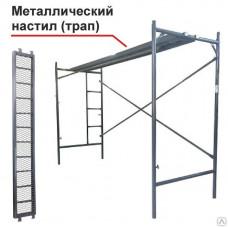 Настил (трап) металлический 3х0,35 м для строительных лесов